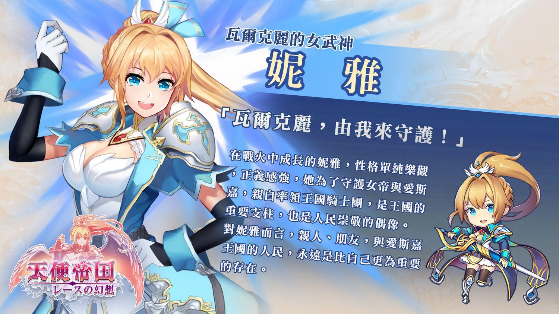 台湾大于旗下WECOOL新作《天使帝国 蕾丝的幻想》进入最终回删档封测 2
