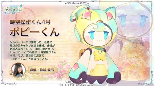《Atelier Online》近期公布了三名新角色 2