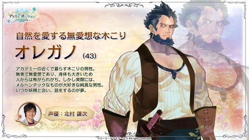 《Atelier Online》近期公布了三名新角色 4