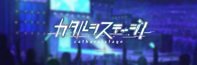 《Catharsistage(カタルシステージ!)》游戏化决定,预计2019年配信 1