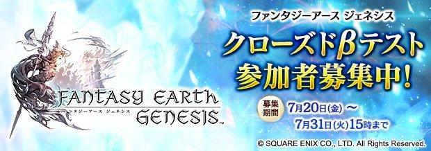 SE社新作手游《Fantasy Earth Genesis》将于8月3日开启beta封测
