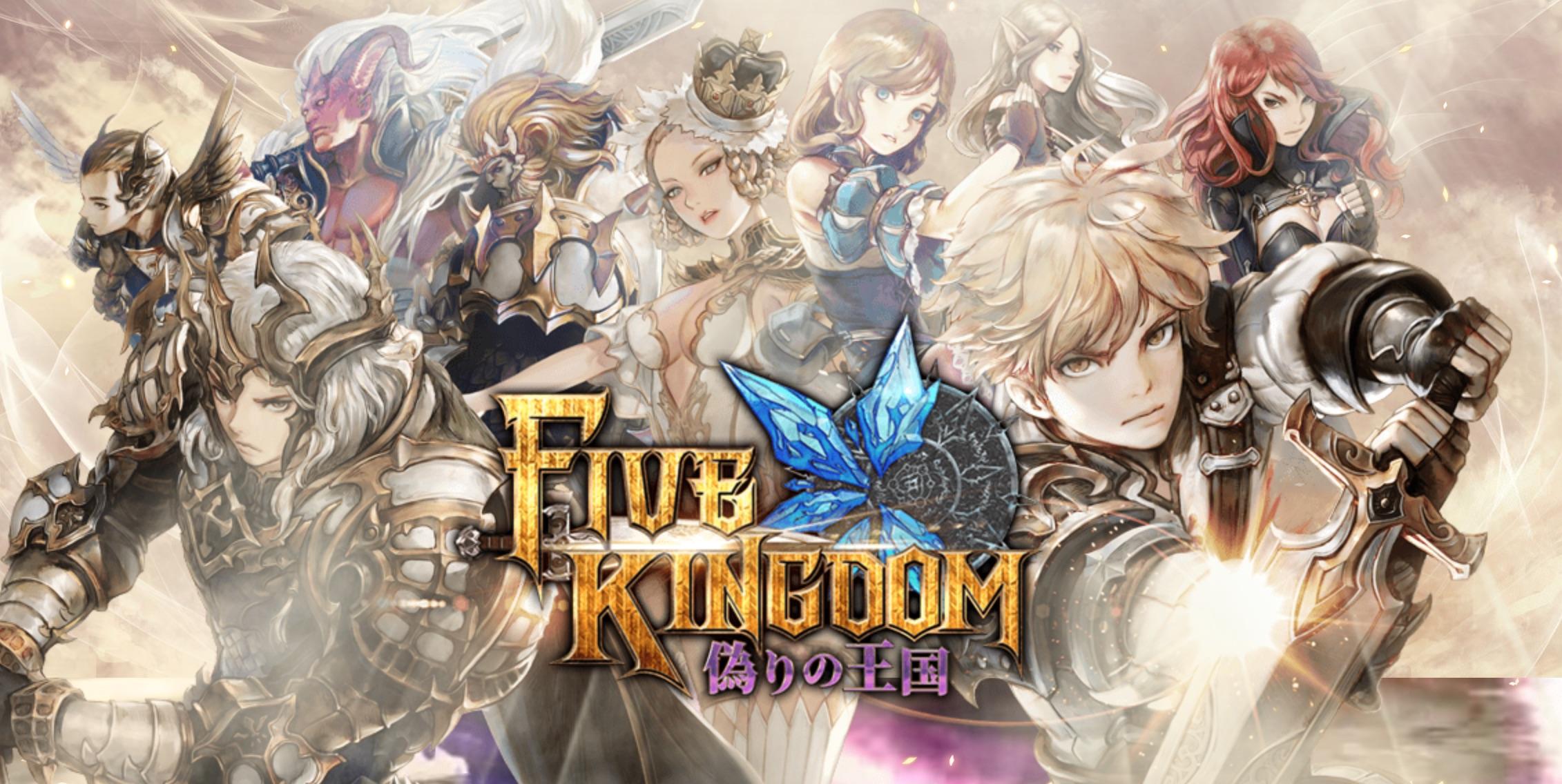 王国5系列日服版《王国5 虚假之国》于今日正式配信 1