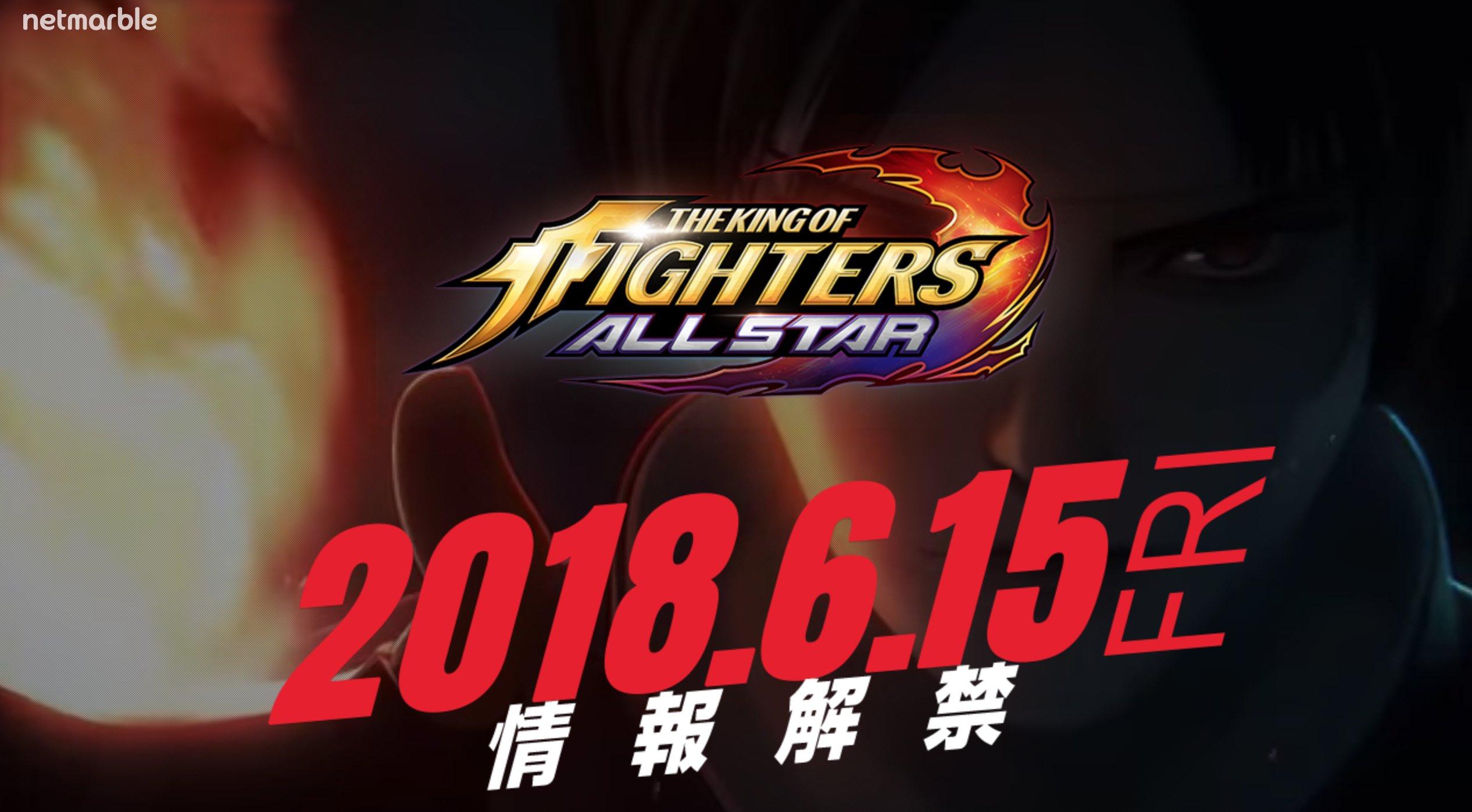 《拳皇 All Star》企划正式全面启动,确定6月15日情报解禁 1