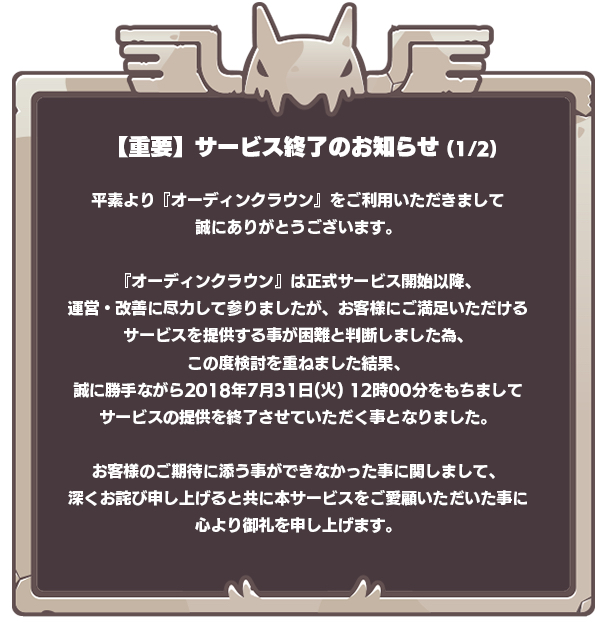 《奧丁王冠(オーディンクラウン)》宣布将于7月停运 2
