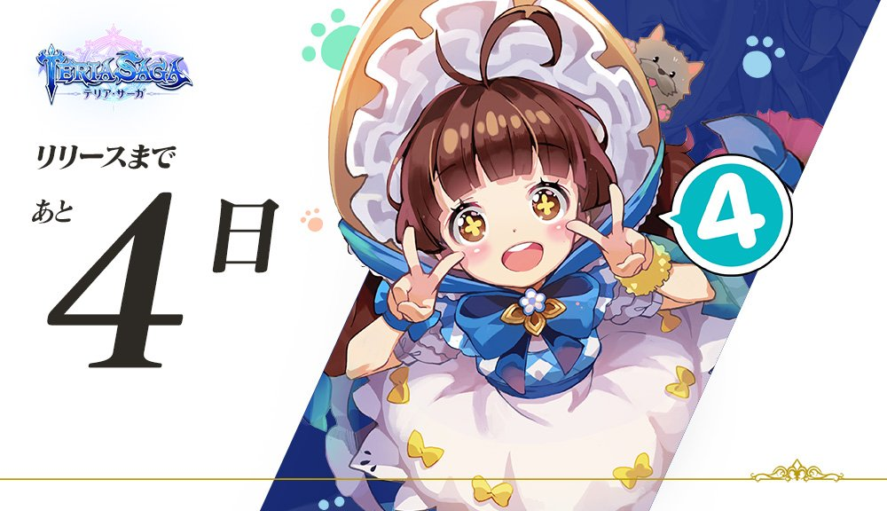 《Teria Saga》官方正式宣布配信日期为5月24日 3