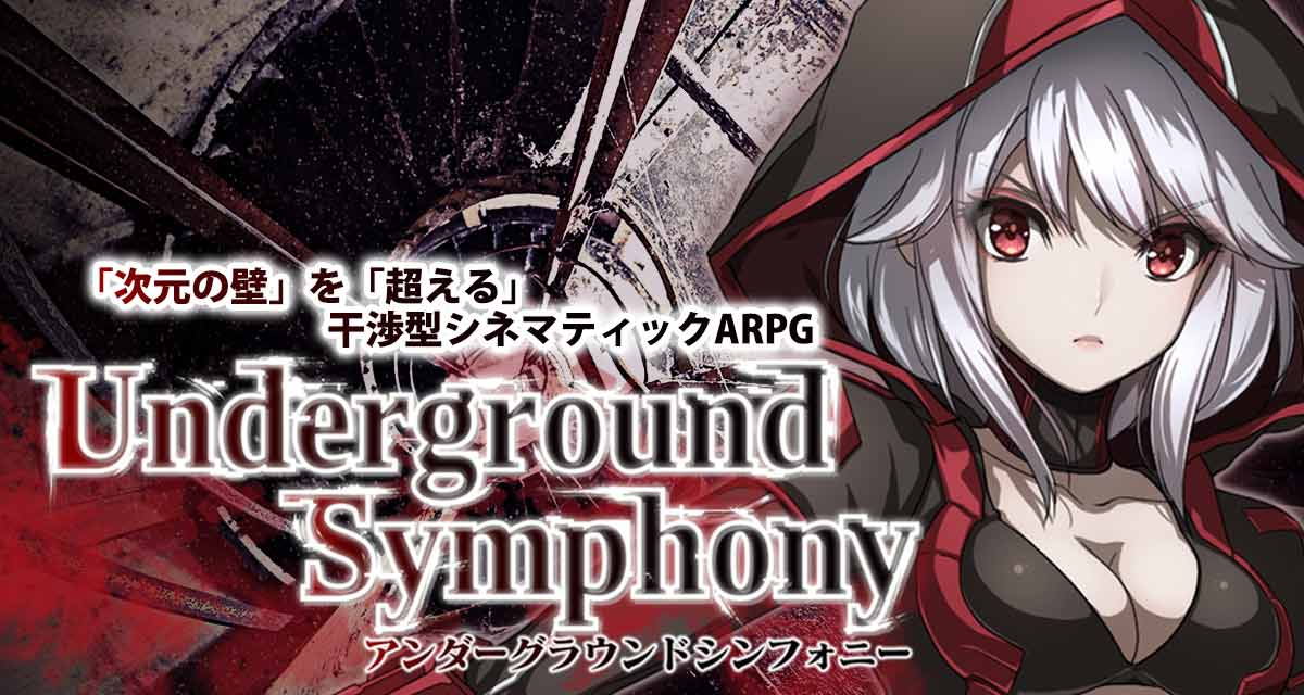 《Underground Symphony(アンダーグラウンドシンフォニー)》已开放事前登录 1