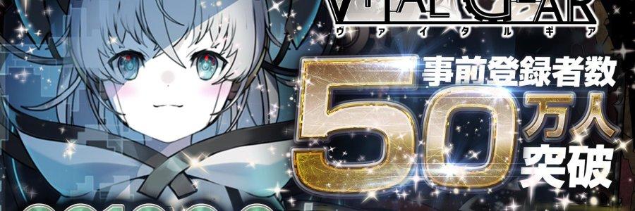 《Vital Gear》事前登录突破50万人,6月8日正式配信!