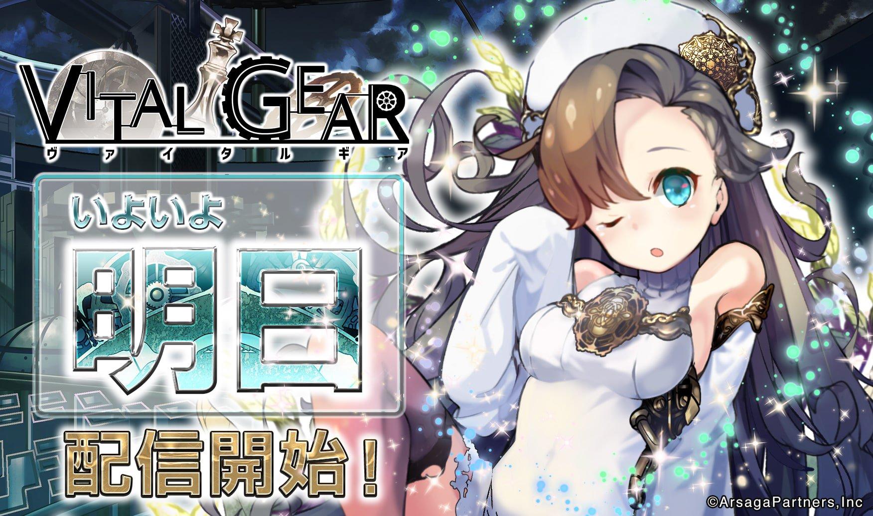 《Vital Gear》将于明日(6月8日)正式iOS/安卓双平台同步配信 1